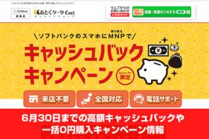 おとくケータイ「6月24日までの高額キャッシュバックや一括0円購入キャンペーン情報」