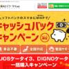 「おとくケータイ」AQUOSケータイ3、DIGNOケータイ2一括購入キャンペーン