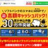 ワイモバイルからソフトバンクのりかえ限定 台数限定特別キャンペーン開催中