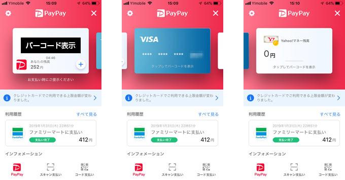 PayPayの支払い画面