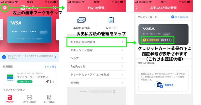PayPayのクレジットカードの本人認証されているかの確認方法