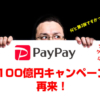 PayPay100億円キャンペーン再来