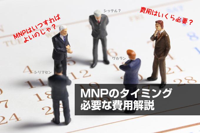 MNPのタイミング必要な費用解説