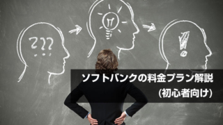 ソフトバンクの料金プラン解説(初心者向け)