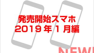 発売開始スマホ(2019年1月編)