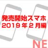 2019年2月に発売のスマホ4機種紹介