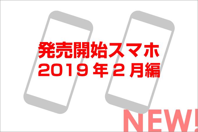 発売開始スマホ(2019年2月編)