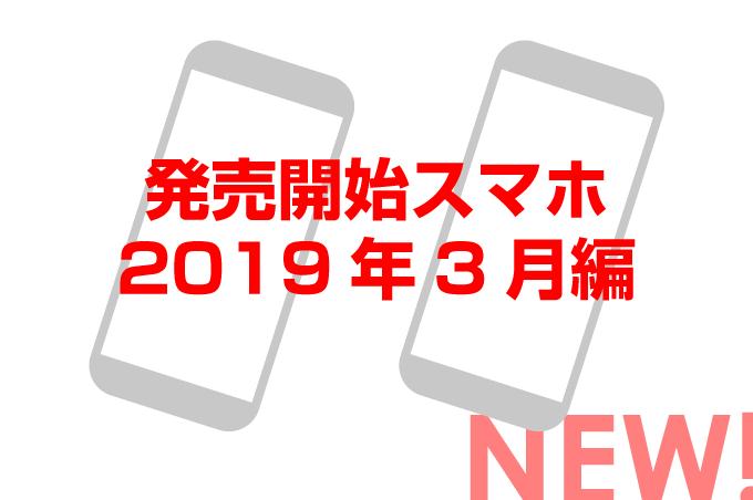 発売開始スマホ(2019年3月編)