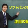 ソフトバンク(SoftBank)関連の注目記事まとめ