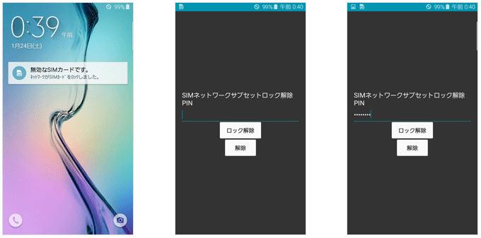 Galaxy S6 edgeでの設定画面