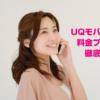 【UQモバイル】料金プランと組み合わせておトクなキャンペーンを紹介!
