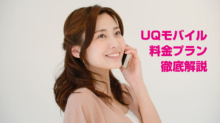 UQモバイル料金プラン徹底解説