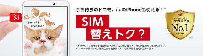 SIM替えトク?