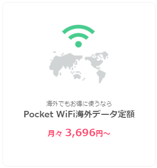 Pocket WiFi海外データ定額 月々3,696円から