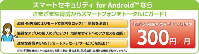 スマートセキュリティ for Androidならさまざまな脅威からスマートフォンをトータルにガード