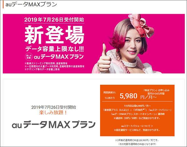 auデータMAXプラン5,980円/月