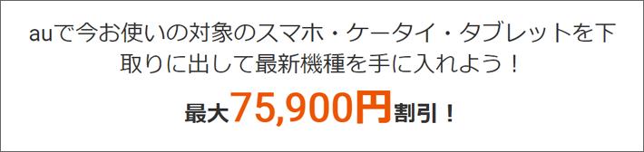 下取りプログラム 最大75,900円割引