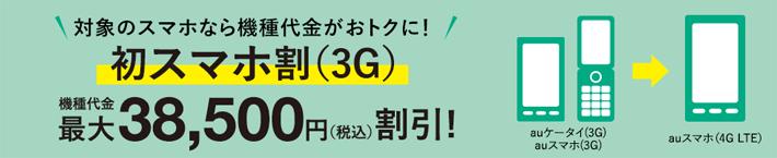 初スマホ割(3G)最大38,500円割引