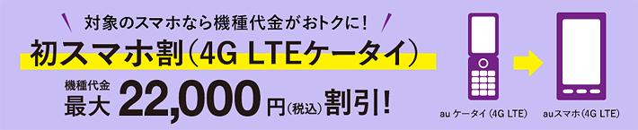 初スマホ割(4G LTEケータイ)最大22,000円割引