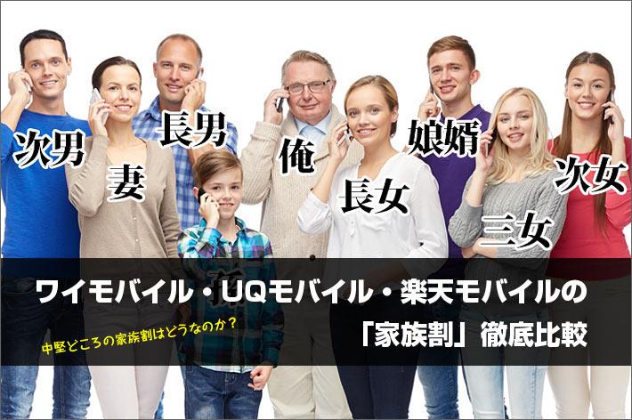 ワイモバイル・UQモバイル・楽天モバイルの「家族割」徹底比較