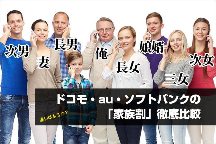 ドコモ・au・ソフトバンクの「家族割」徹底比較
