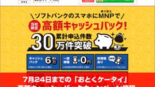 7月24日までの「おとくケータイ」高額キャッシュバックキャンペーン情報