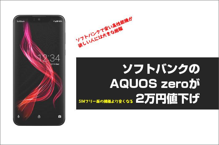 ソフトバンクのAQUOS zeroが2万円値下げ