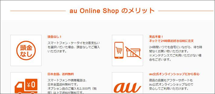 auオンラインショップの頭金0円