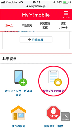 My Y!mobile「料金プランの変更」