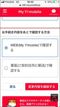 My Y!mobile「お手続き内容をあとで確認する方法」