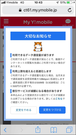 My!Ymobile「大切なお知らせ」