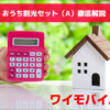 ワイモバイル「おうち割光セット(A)」解説!割引内容やソフトバンク版との違い【202