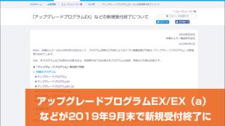 アップグレードプログラムEX/EX(a)などが2019年9月末で新規受付終了に