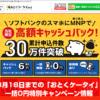 8月18日までの「おとくケータイ」一括0円特別キャンペーン情報