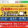 8月26日までの「おとくケータイ」高額キャッシュバックキャンペーン情報
