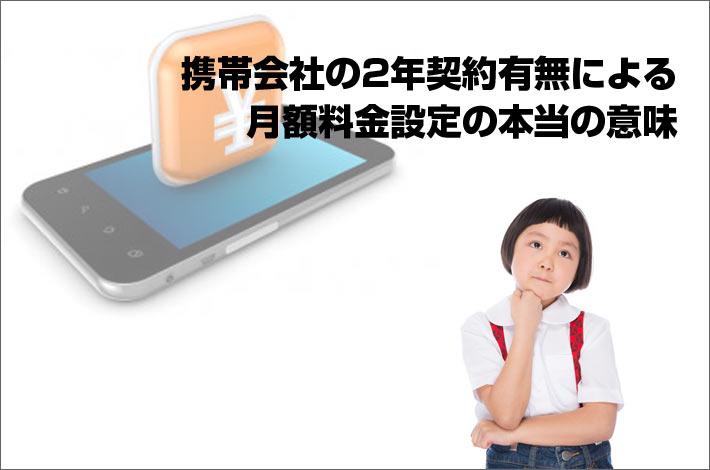携帯会社の2年契約有無による月額料金設定の本当の意味