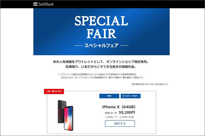 ソフトバンクオンラインショップ内「スペシャルフェア」
