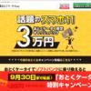 9月30日まで延長!「おとくケータイ」特別キャンペーン情報