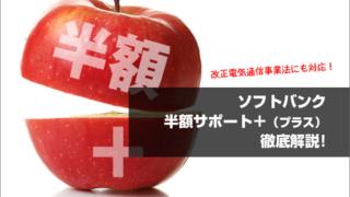 ソフトバンク「半額サポート+(プラス)」徹底解説
