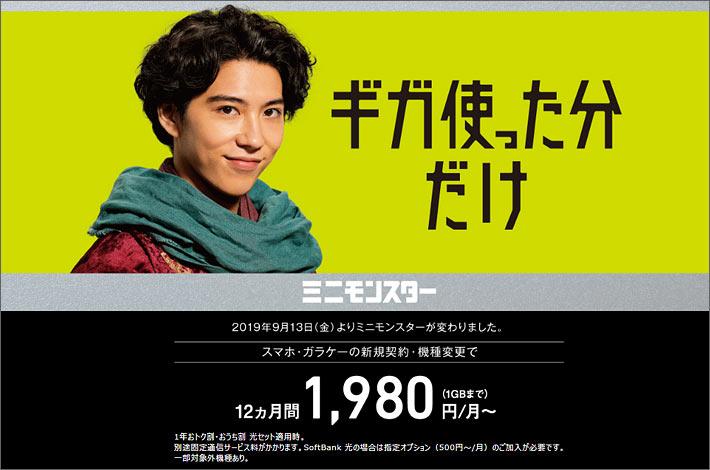 「ミニモンスター」12カ月間1,980円/月~