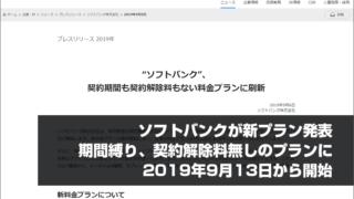ソフトバンクが新プラン発表。期間縛り、契約解除料無しのプランに。2019年9月13日から開始。