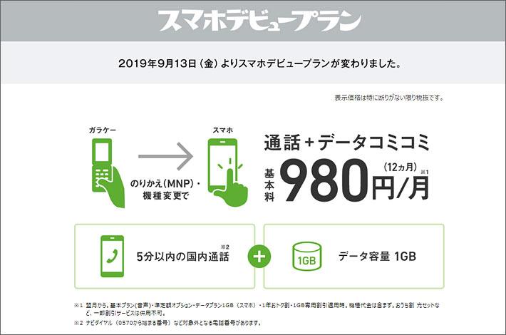 「スマホデビュープラン」通話+データコミコミ980円/月