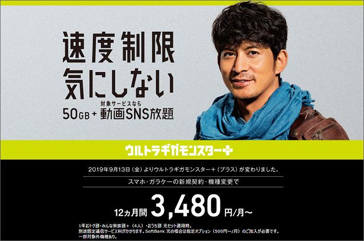 「ウルトラギガモンスタープラス」12ヵ月間3,480円/月~