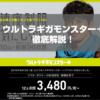 ウルトラギガモンスター+(プラス)徹底解説