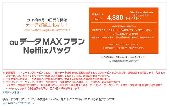 auデータMAXプランNetflixパック 4,880円/月~