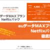 「auデータMAXプラン Netflixパック」徹底解説!料金や特徴、ほかの大容量プランとの