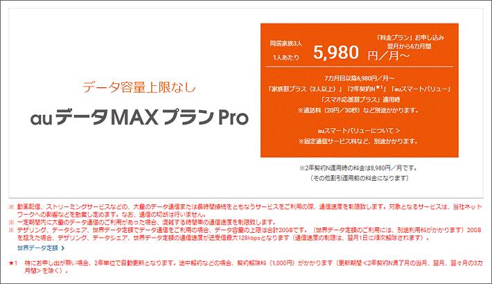 auデータMAXプランPro 5,980円/月~