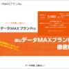 「auデータMAXプランPro」徹底解説!10月開始の新プランの料金や特徴、旧プランとの違