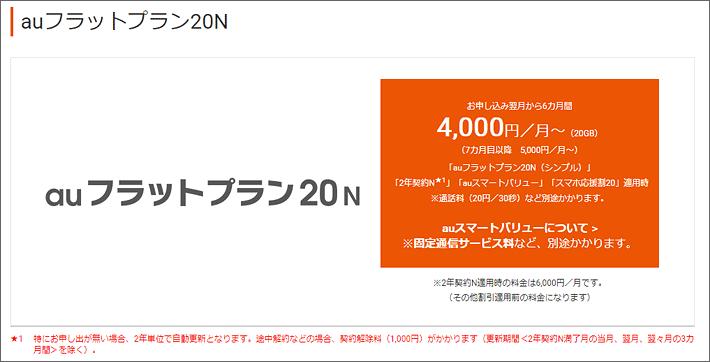 auフラットプラン20N 4,000円/月~
