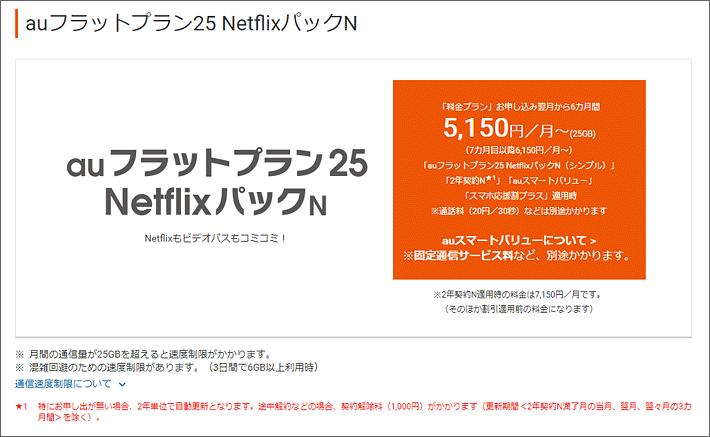 auフラットプラン25NetflixパックN 5,150円/月~